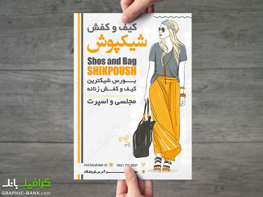دانلود تراکت کیف و کفش