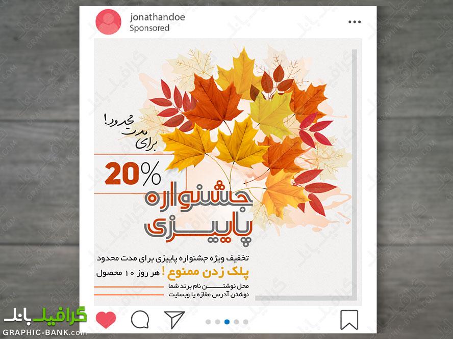 بنر وب جشنواره پاییزی
