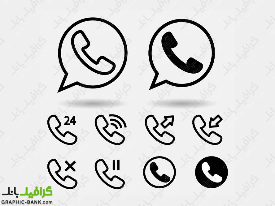 آیکون اتصال و تماس سیاه و سفید