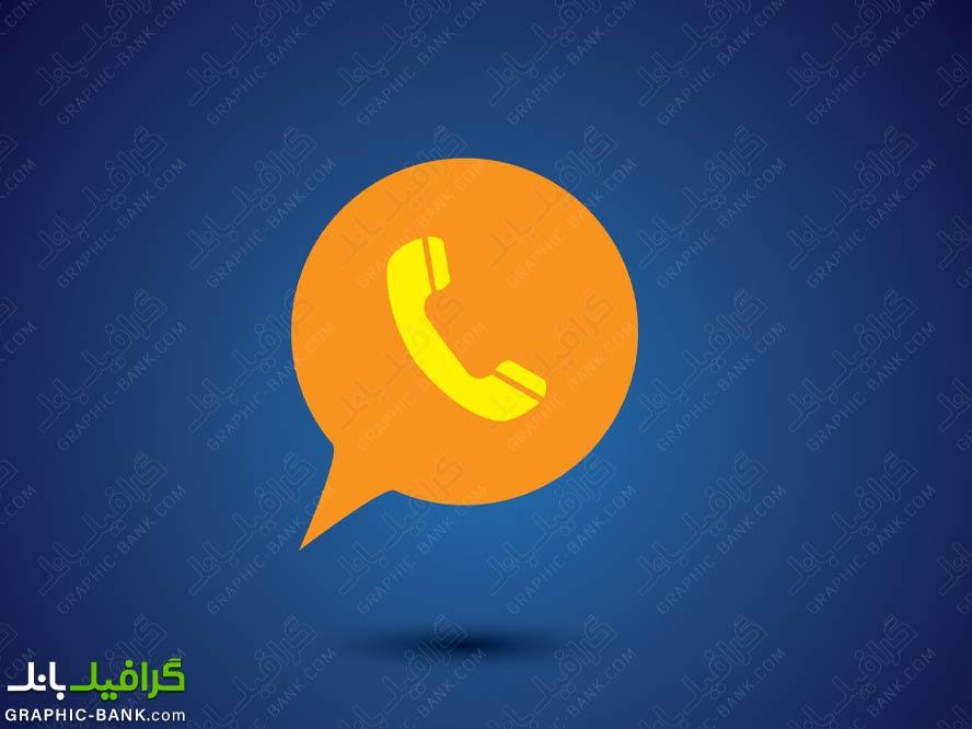 وکتور آیکون زرد تماس