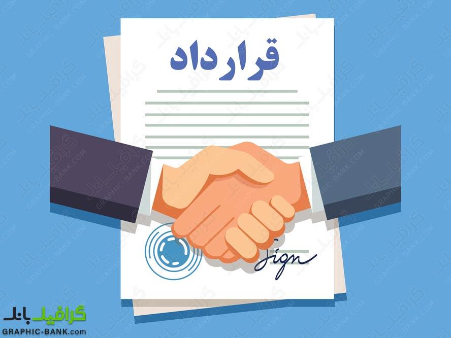 وکتور توافق و قرارداد