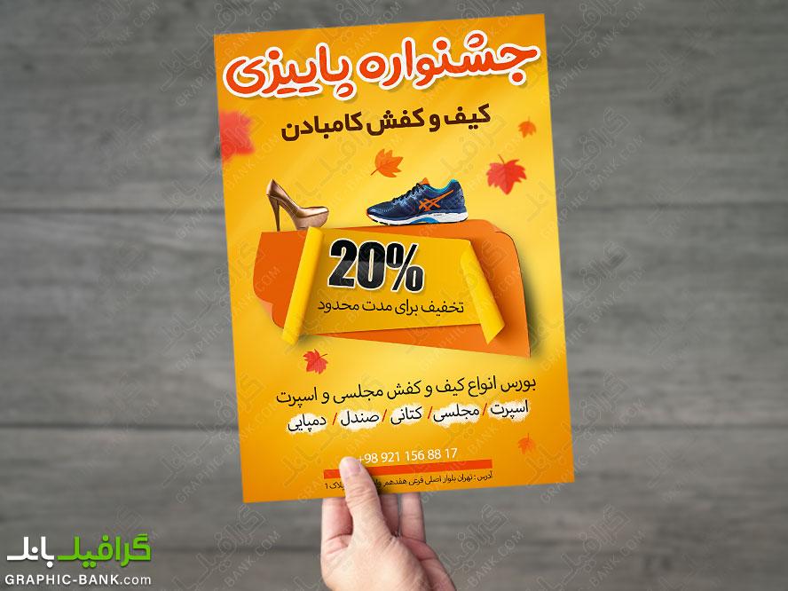 تراکت فروش ویژه کیف و کفش پاییز