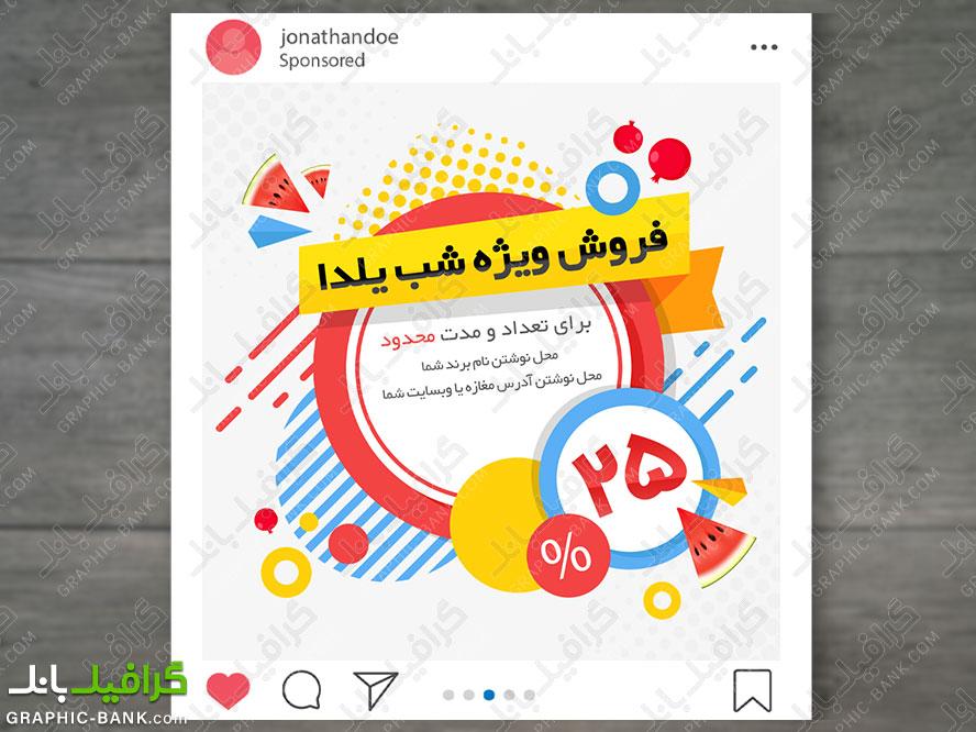 بنر اینستاگرام برای فروش ویژه یلدا