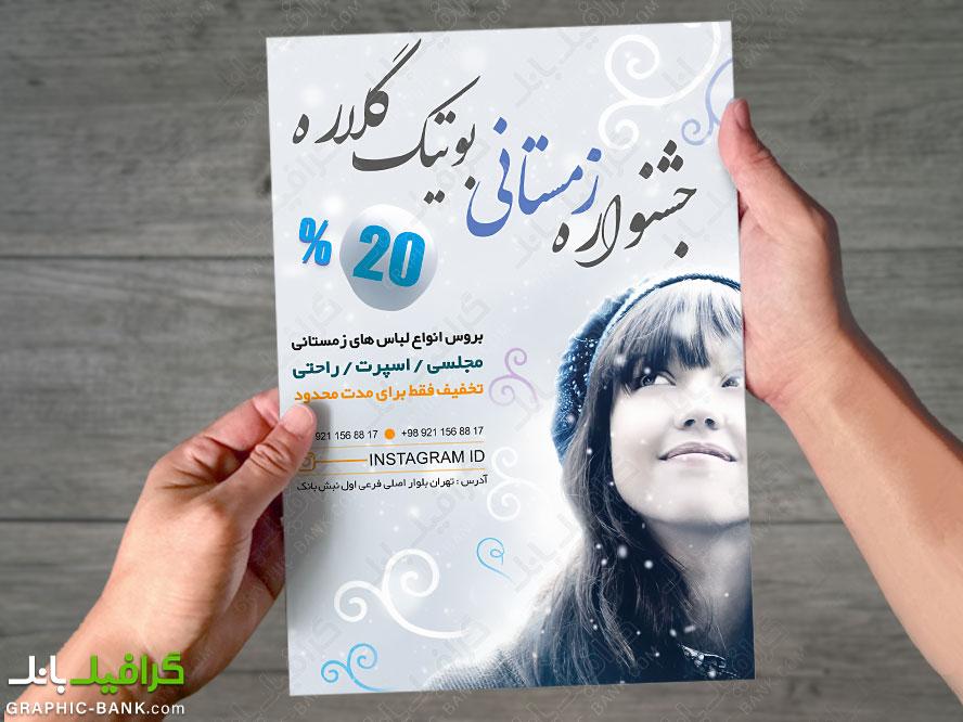 تراکت جشنواره زمستانی پوشاک زنانه