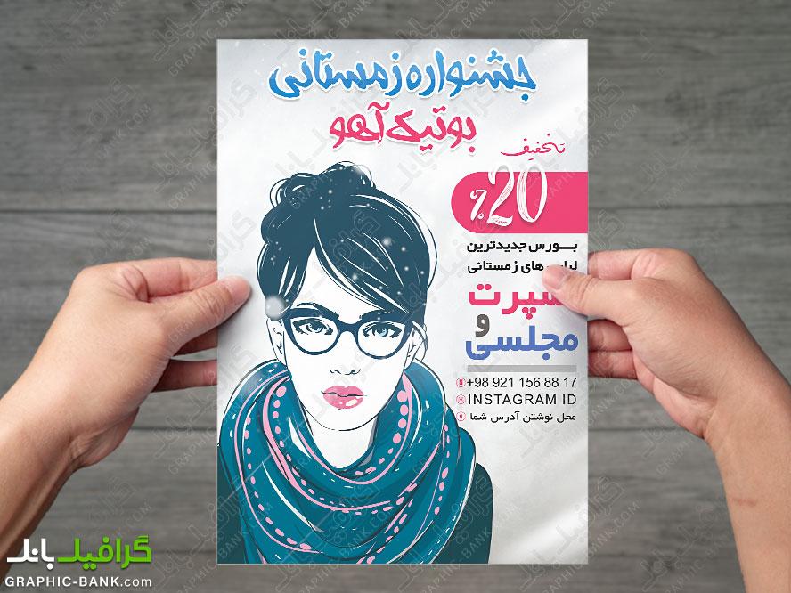 تراکت فروش ویژه بوتیک زنانه