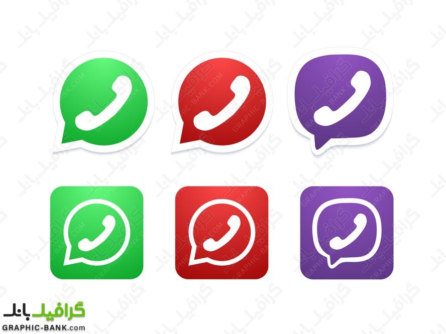 آیکون واتساپ در رنگ های مختلف