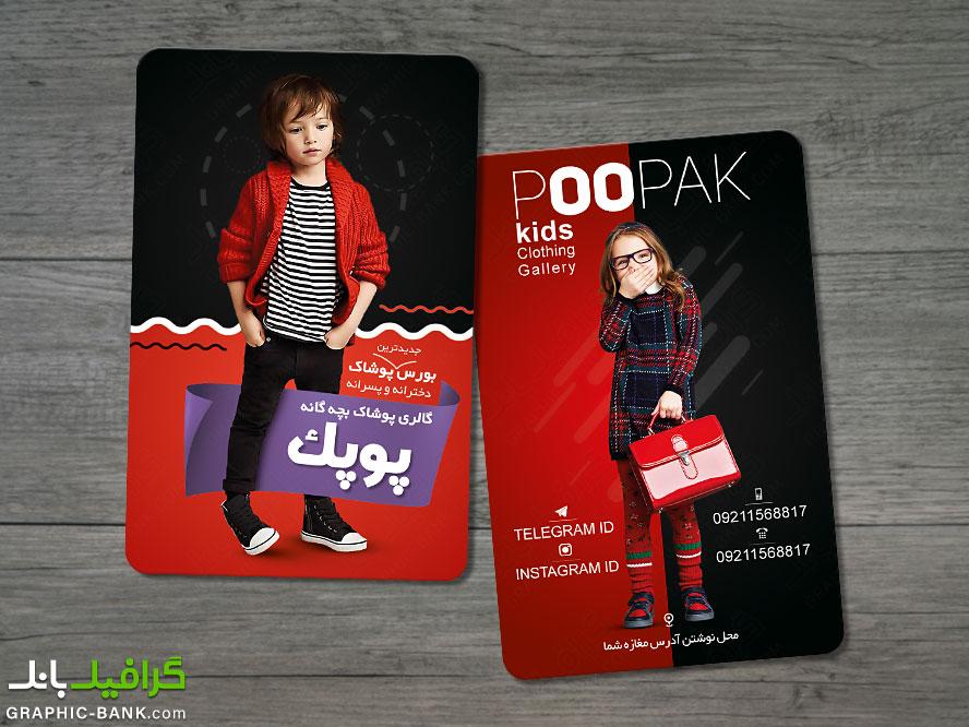 کارت ویزیت گالری پوشاک کودک