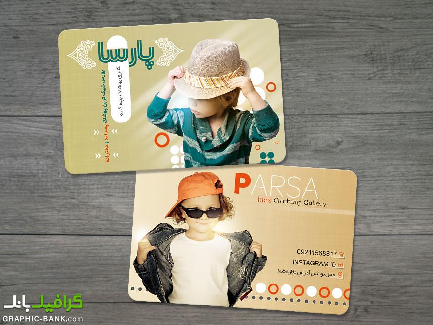طح لایه باز کارت ویزیت گالری لباس کودک