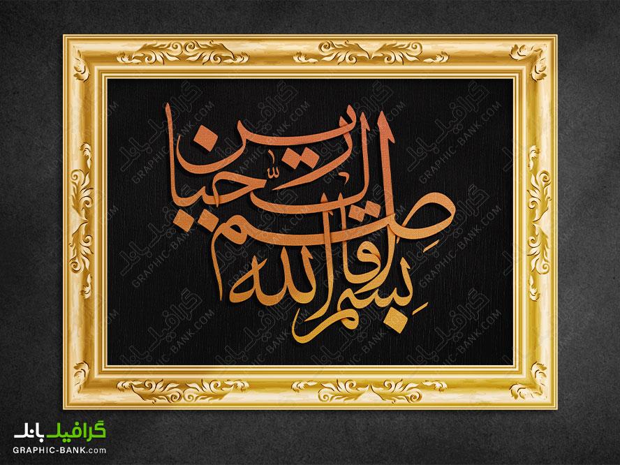 تایپوگرافی بسم الله قاصم الجبارین