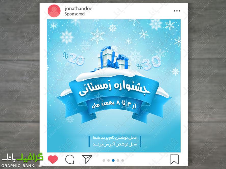 قالب اینستاگرام جشنواره زمستانی