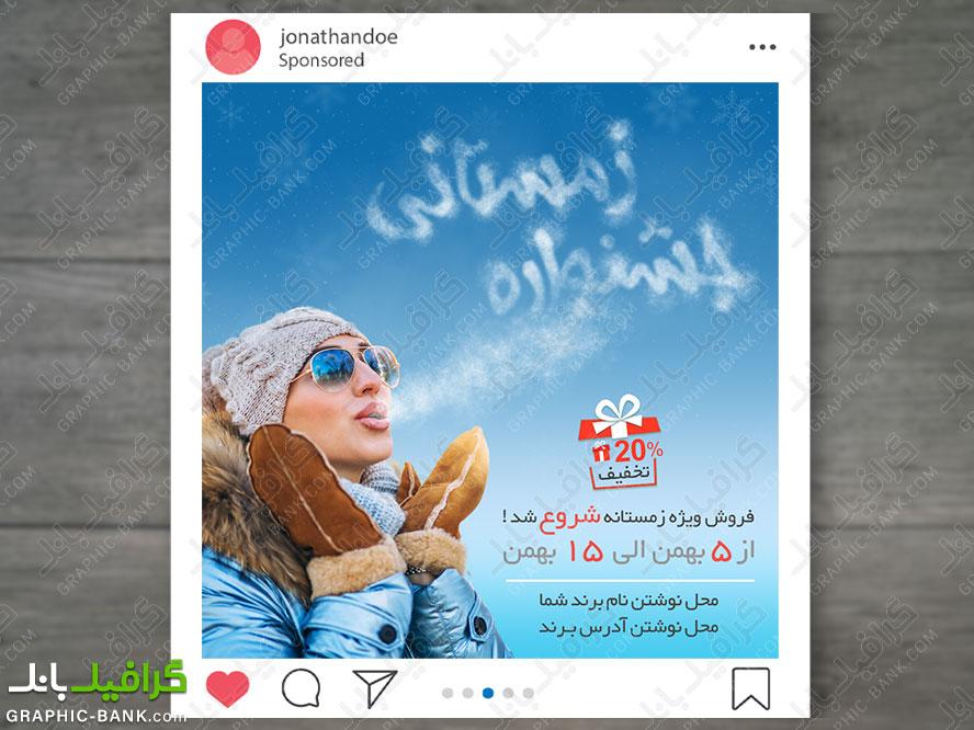 طرح قالب اینستاگرام فروش زمستانی