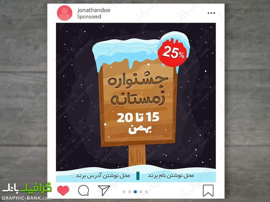 بنر اینستاگرام برای حراج زمستان