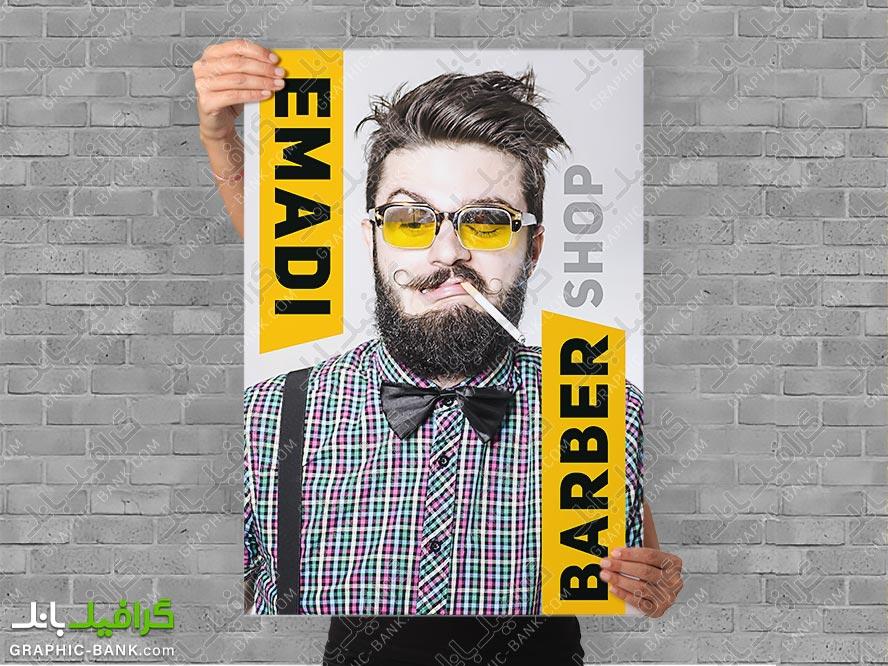 پوستر آرایشگاه مردانه