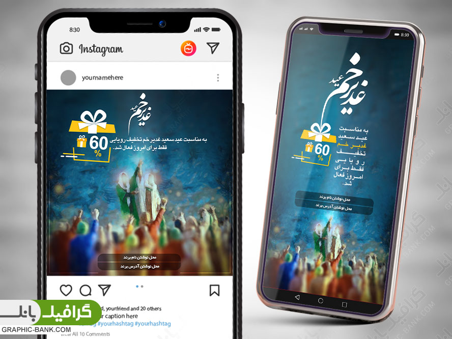 طرح گرافیکی فروش ویژه عید غدیر خم