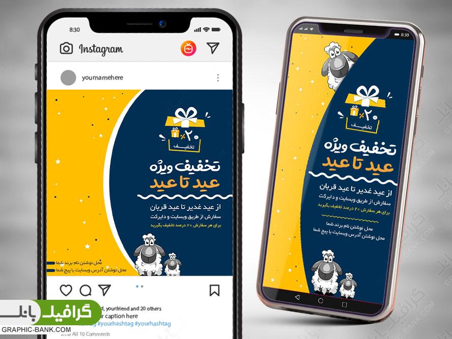 طرح اینستاگرام فروش عید تا عید