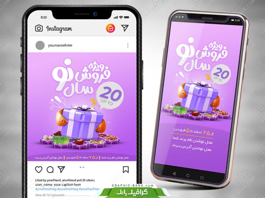 بنر تلگرام برای عید نوروز