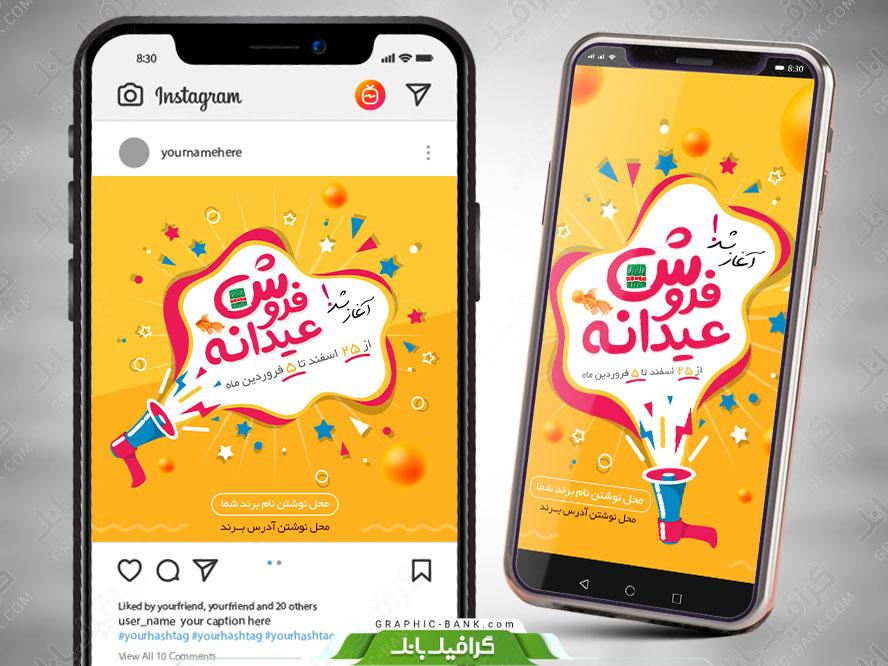 بنر فضای مجازی با موضوع عید نوروز