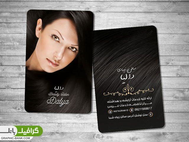 psd طرح کارت ویزیت آرایشگاه زنانه